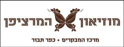 מוזיאון המרציפן - כפר תבור