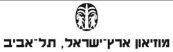 מוזיאון ארץ ישראל - תל אביב